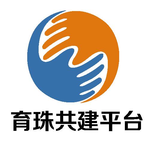 育珠共建平台