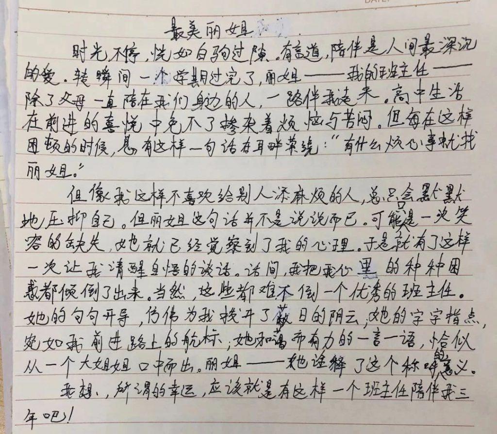 小珍珠为丽姐写的信